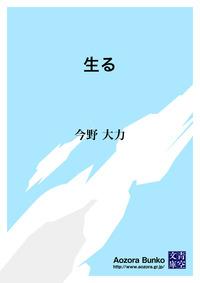 生る-電子書籍