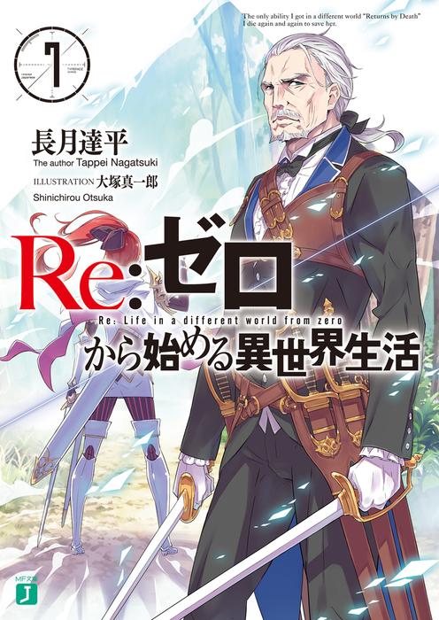 Re:ゼロから始める異世界生活 7拡大写真