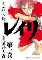 「レイリ(少年チャンピオン・コミックス エクストラ)」シリーズ