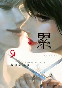 累(9)-電子書籍