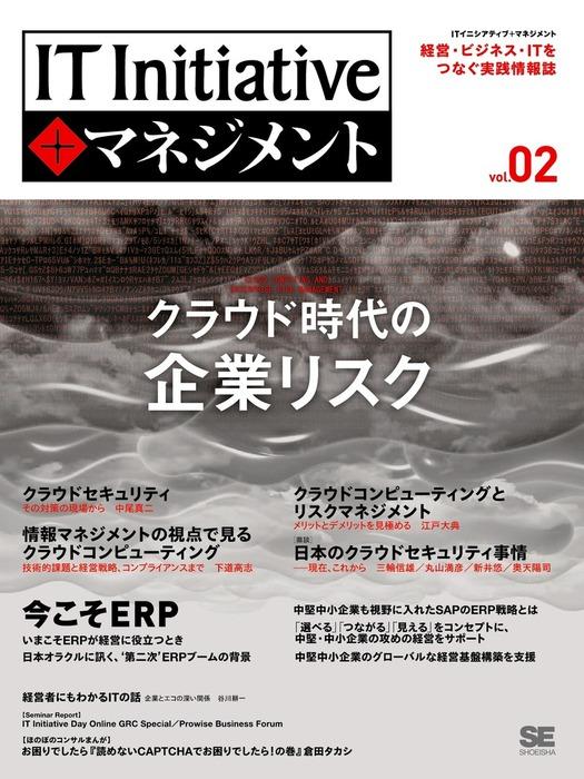 IT Initiative+マネジメント Vol.02拡大写真