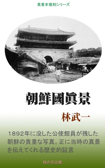朝鮮国真景-電子書籍