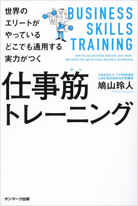 世界のエリートがやっている どこでも通用する実力がつく仕事筋トレーニング-電子書籍-拡大画像
