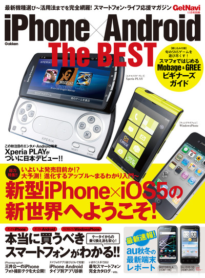 iPhone×Android The BEST-電子書籍