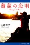 薔薇の恋唄-電子書籍