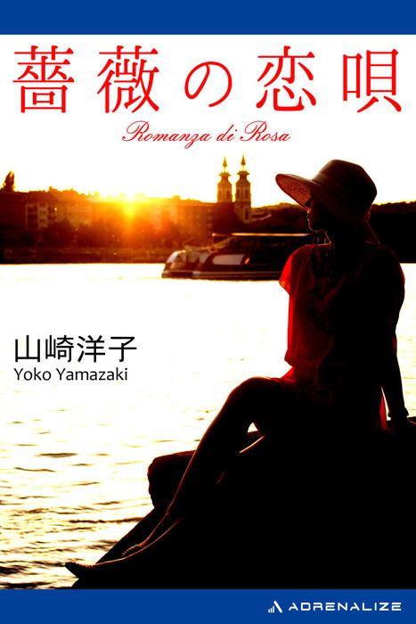 薔薇の恋唄拡大写真