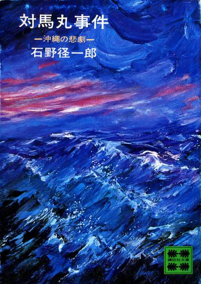 対馬丸事件 沖縄の悲劇-電子書籍