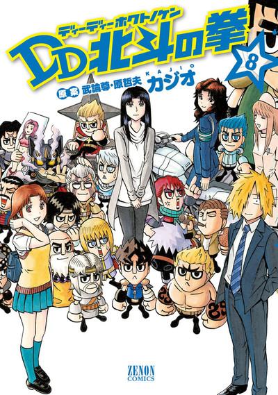 DD北斗の拳 8巻-電子書籍