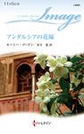 アンダルシアの花嫁-電子書籍
