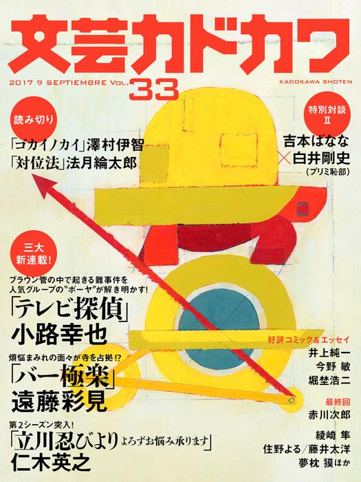 文芸カドカワ 2017年9月号-電子書籍-拡大画像