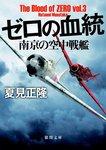ゼロの血統 南京の空中戦艦-電子書籍