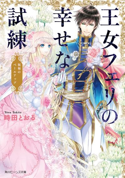 王女フェリの幸せな試練 祝福のベールアップ-電子書籍