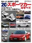 20世紀スポーツカーのすべて-電子書籍
