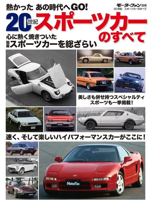 20世紀スポーツカーのすべて拡大写真