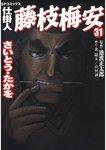 仕掛人 藤枝梅安 31巻-電子書籍