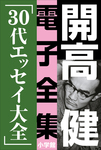 開高 健 電子全集8 30代エッセイ大全-電子書籍