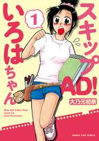 「スキップAD!いろはちゃん(まんがタイムコミックス)」シリーズ