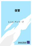 復讐-電子書籍