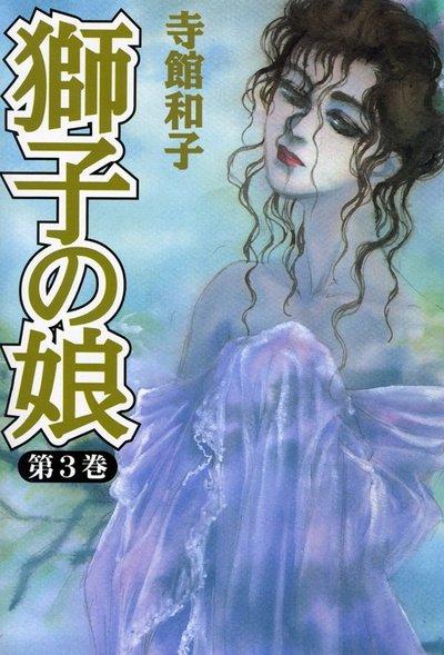 獅子の娘3-電子書籍