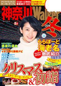 神奈川Walker2016冬-電子書籍