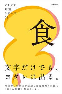 オトナの短篇シリーズ03 「食」-電子書籍