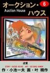 オークション・ハウス 6-電子書籍