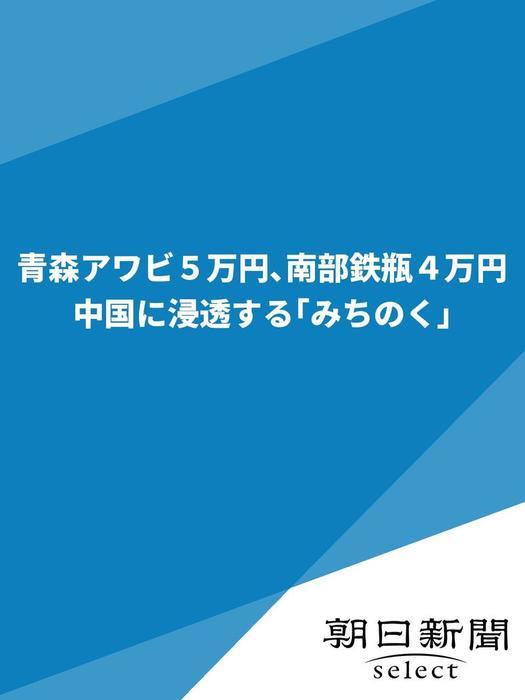 青森アワビ5万円、南部鉄瓶4万円 中国に浸透する「みちのく」拡大写真