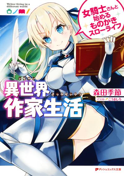 異世界作家生活 女騎士さんと始めるものかきスローライフ-電子書籍