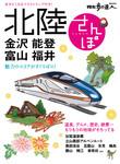 北陸さんぽ-電子書籍
