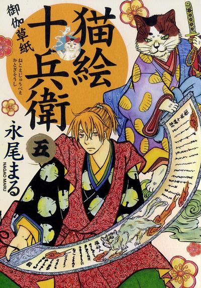 Edo Nekoe Jubei Otogizoshi / 5