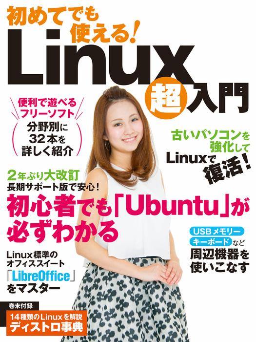 初めてでも使える!Linux超入門拡大写真