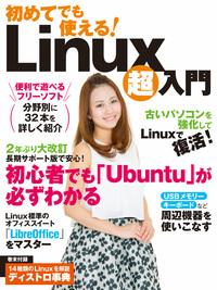 初めてでも使える!Linux超入門-電子書籍
