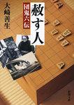 赦す人―団鬼六伝―-電子書籍