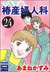 こちら椿産婦人科 24-電子書籍