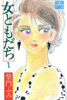 女ともだち(アクションコミックス)