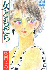女ともだち / 1-電子書籍