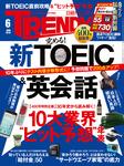 日経トレンディ 2016年 6月号 [雑誌]-電子書籍