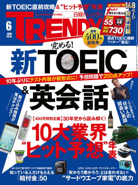 日経トレンディ 2016年 6月号 [雑誌]拡大写真