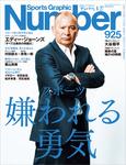 Number(ナンバー)925号-電子書籍