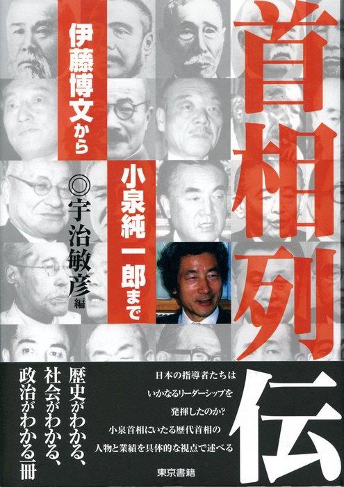 首相列伝-伊藤博文から小泉純一郎まで--電子書籍-拡大画像