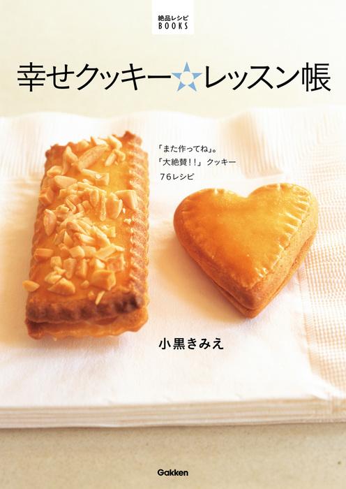 幸せクッキー☆レッスン帳拡大写真
