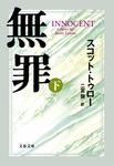 無罪 INNOCENT(下)-電子書籍