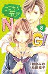 ここから先はNG! 分冊版(8)-電子書籍