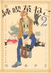 純喫茶ねこ (2)-電子書籍