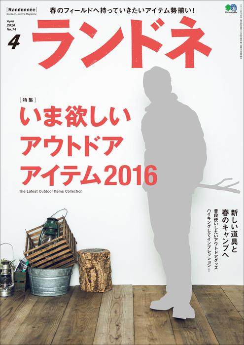 ランドネ 2016年4月号 No.74-電子書籍-拡大画像