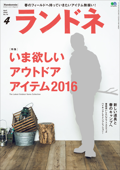 ランドネ 2016年4月号 No.74-電子書籍