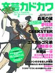 文芸カドカワ 2015年2月号-電子書籍