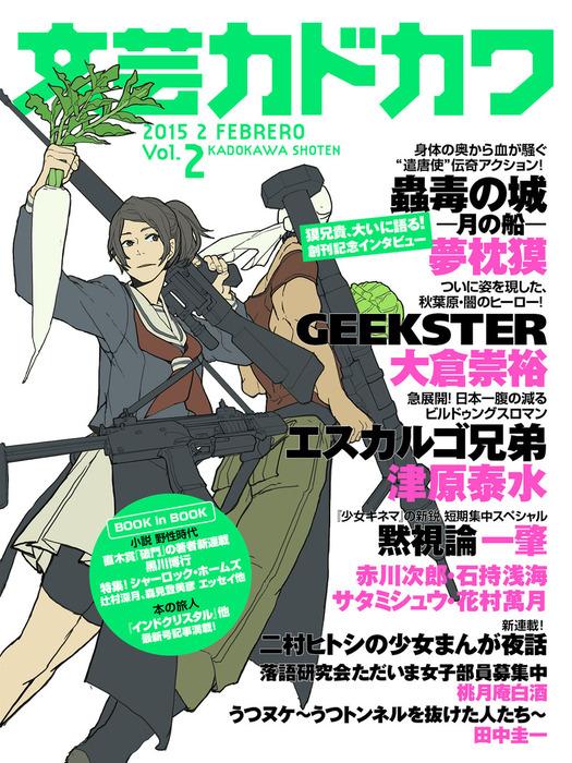 文芸カドカワ 2015年2月号-電子書籍-拡大画像