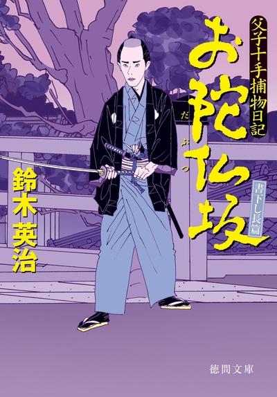 父子十手捕物日記 お陀仏坂-電子書籍