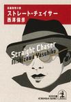 ストレート・チェイサー-電子書籍